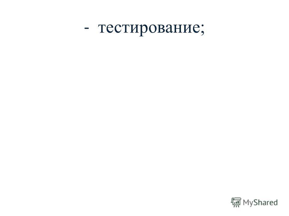 - тестирование;