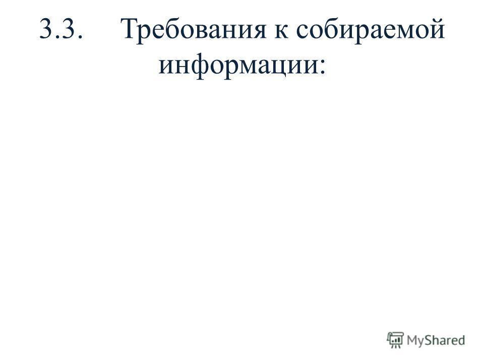 3.3. Требования к собираемой информации:
