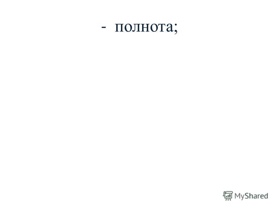 - полнота;