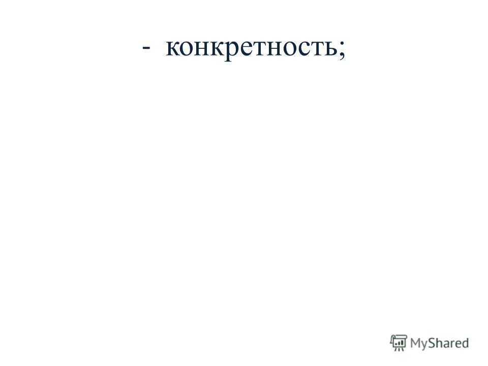 - конкретность;