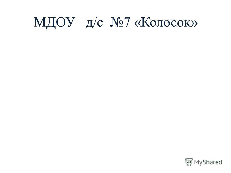 МДОУ д/с 7 «Колосок»