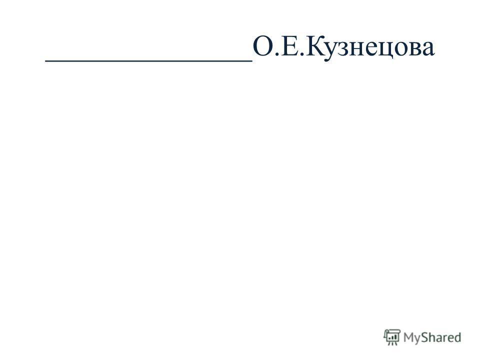 ______________О.Е.Кузнецова