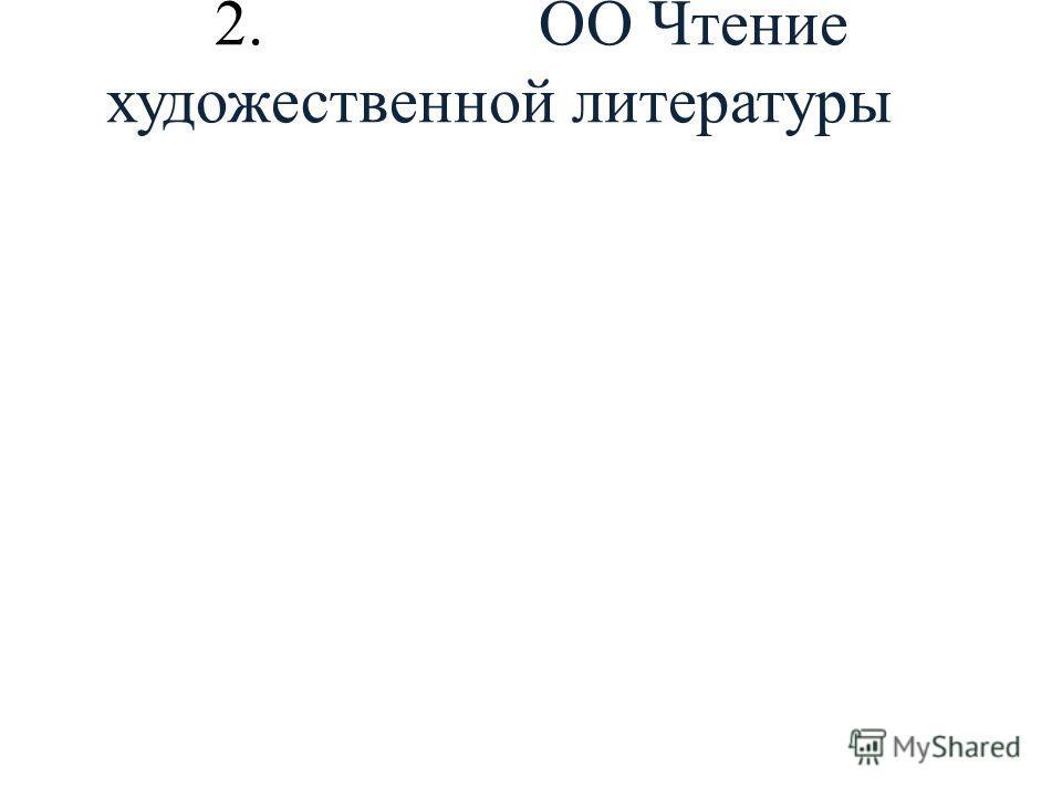 2. ОО Чтение художественной литературы