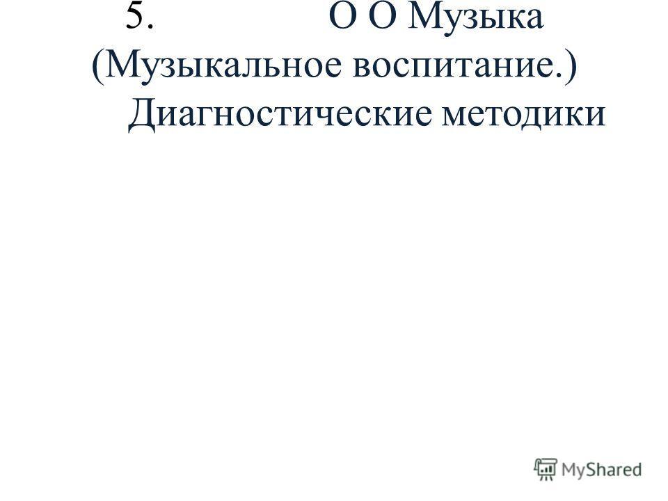 5. О О Музыка (Музыкальное воспитание.) Диагностические методики