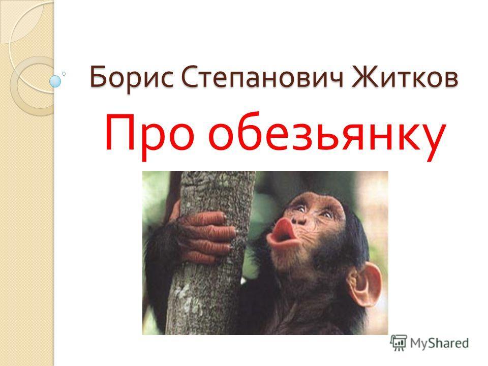 Борис Степанович Житков Про обезьянку