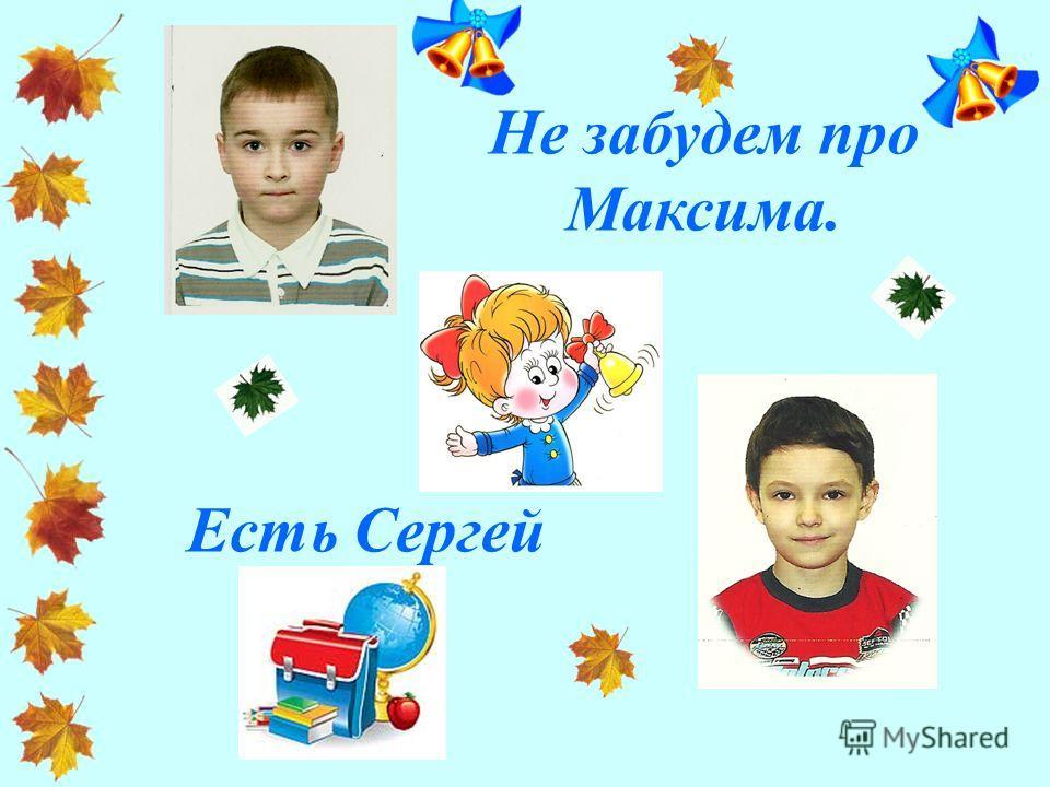 Не забудем про Максима. Есть Сергей