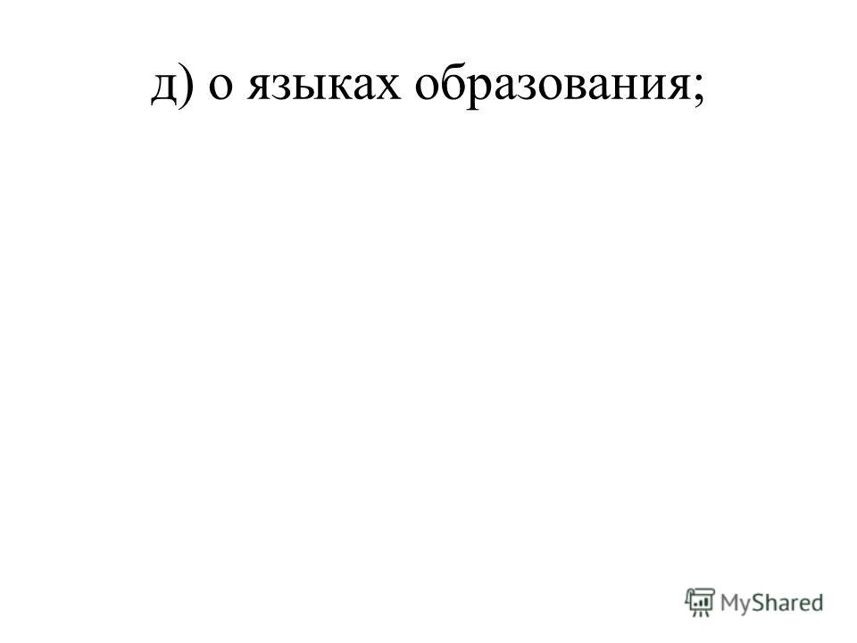 д) о языках образования;