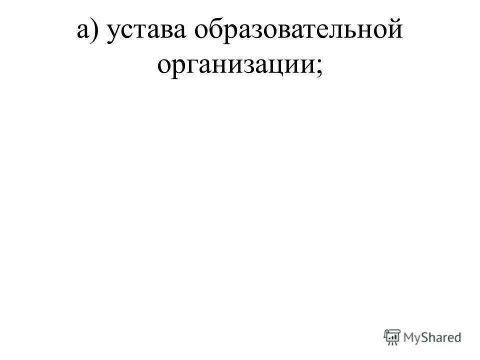 а) устава образовательной организации;