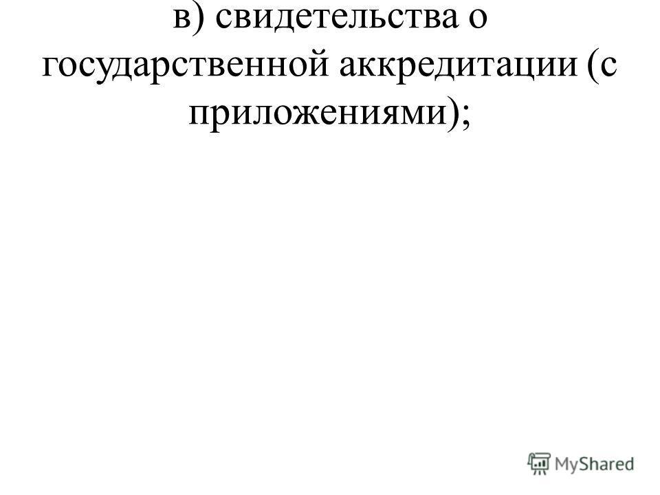 в) свидетельства о государственной аккредитации (с приложениями);