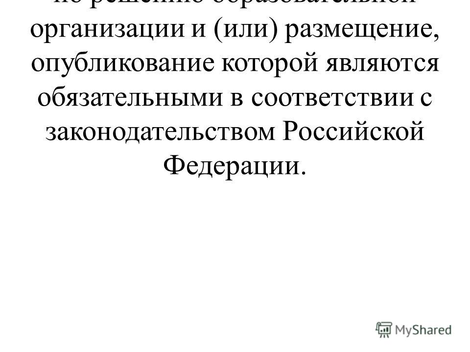 6) иной информации, которая размещается, опубликовывается по решению образовательной организации и (или) размещение, опубликование которой являются обязательными в соответствии с законодательством Российской Федерации.