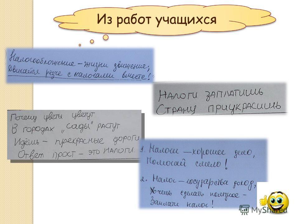 Из работ учащихся