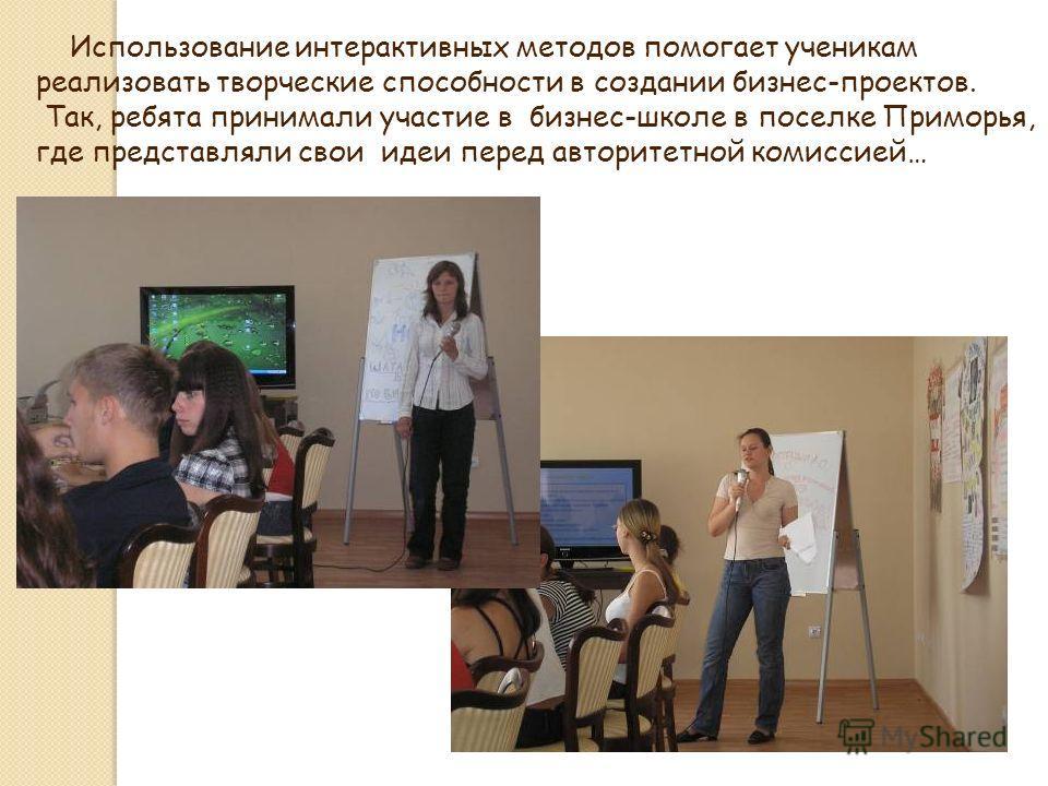 Использование интерактивных методов помогает ученикам реализовать творческие способности в создании бизнес-проектов. Так, ребята принимали участие в бизнес-школе в поселке Приморья, где представляли свои идеи перед авторитетной комиссией…