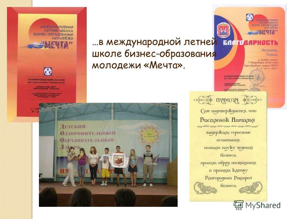 …в международной летней школе бизнес-образования молодежи «Мечта».