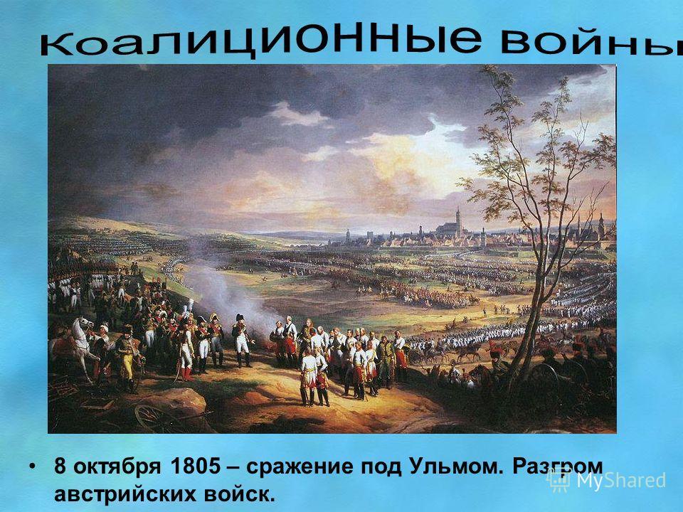 8 октября 1805 – сражение под Ульмом. Разгром австрийских войск.