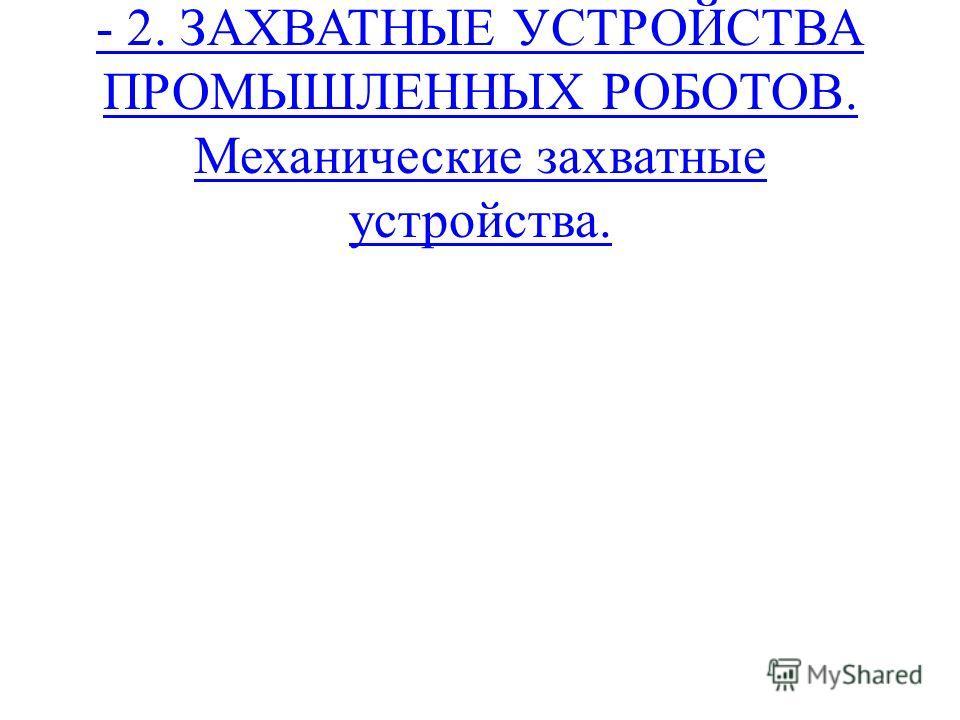 http://delta-grup.ru/bibliot/35/198.htm - 2. ЗАХВАТНЫЕ УСТРОЙСТВА ПРОМЫШЛЕННЫХ РОБОТОВ. Механические захватные устройства.