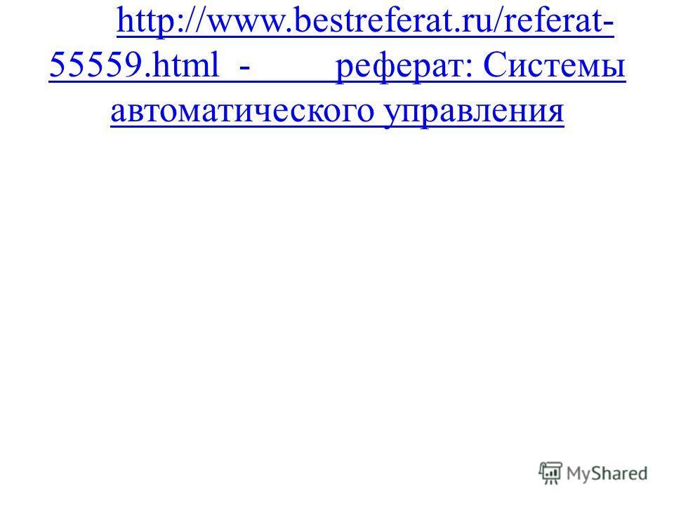 http://www.bestreferat.ru/referat- 55559.html - реферат: Системы автоматического управленияhttp://www.bestreferat.ru/referat- 55559.html - реферат: Системы автоматического управления