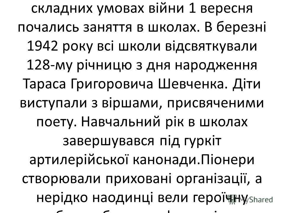 Фашистські окупанти встановили на Харківщині кровавий терор.Вони знищили 280тис. мирних жителів і близько 22тис.полонених, відправили на примусову працю більше ніж 160 тис. людей.Разом з усім радянським народом піднялися на захист своєї Батьківщини р
