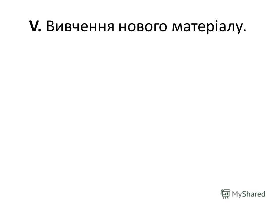 V. Вивчення нового матеріалу.