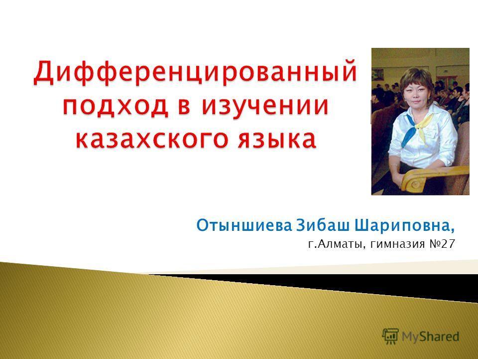 Отыншиева Зибаш Шариповна, г.Алматы, гимназия 27