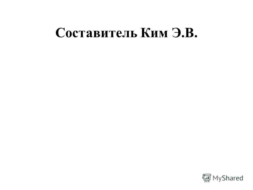 Составитель Ким Э.В.