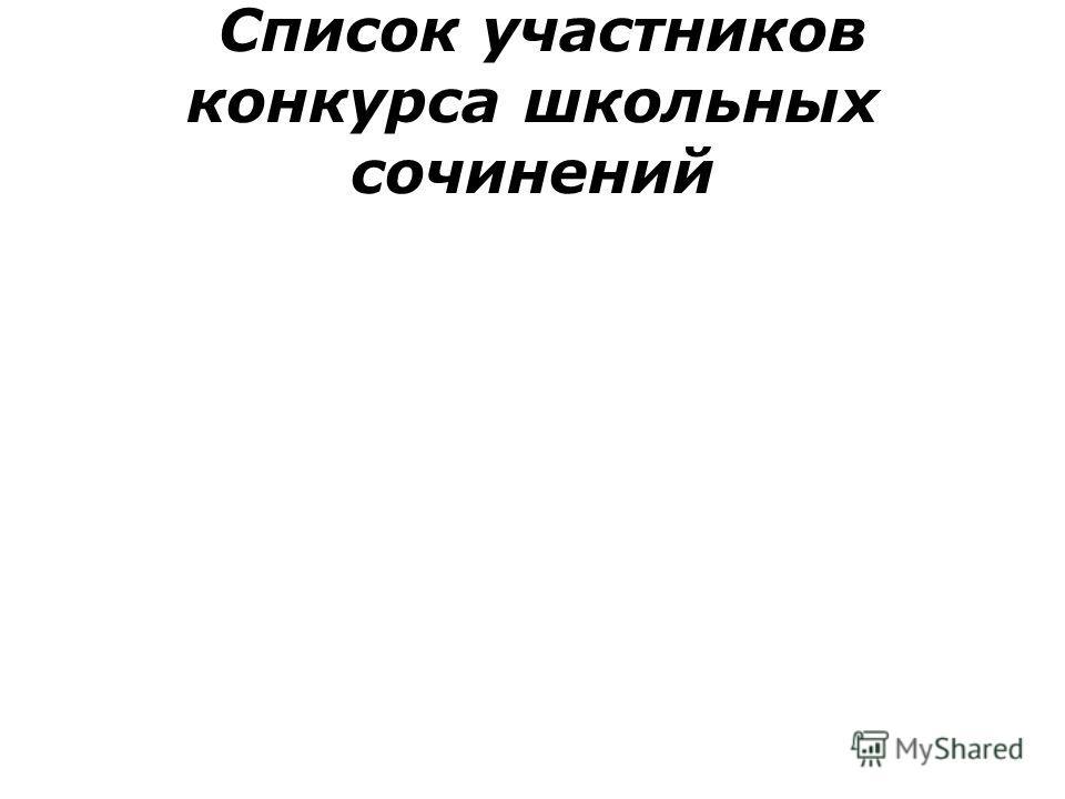 Список участников конкурса школьных сочинений