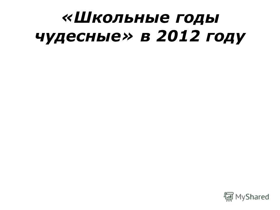«Школьные годы чудесные» в 2012 году
