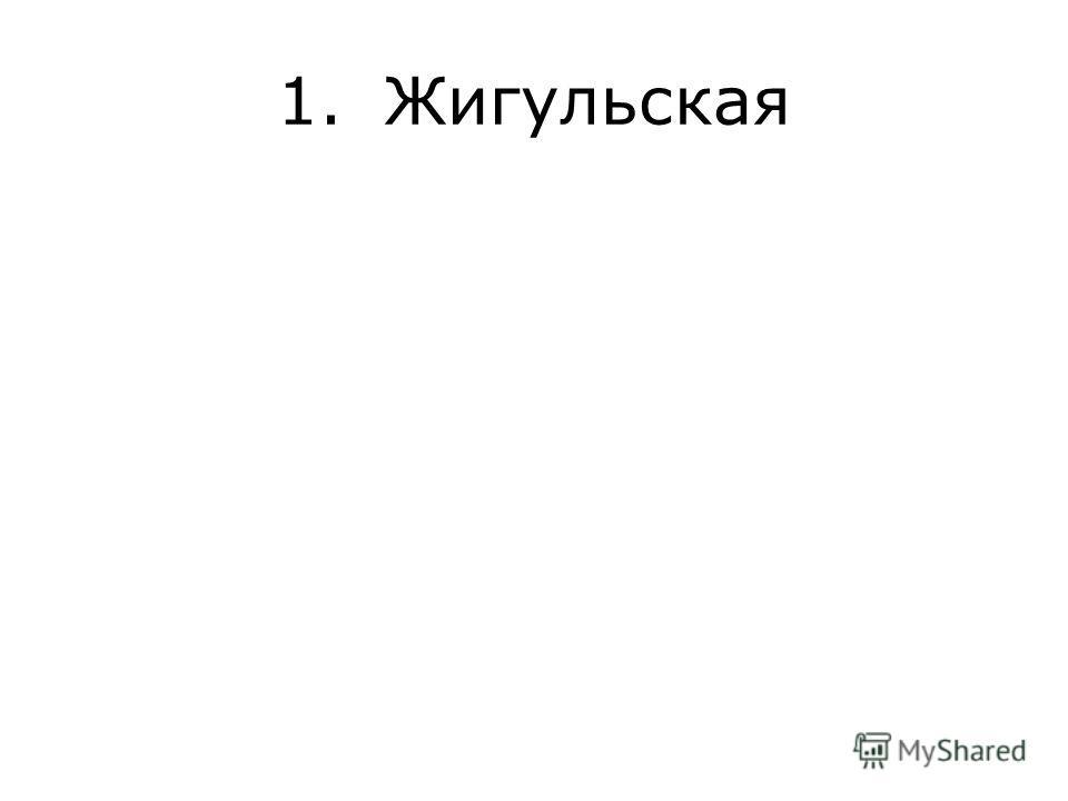 1.Жигульская