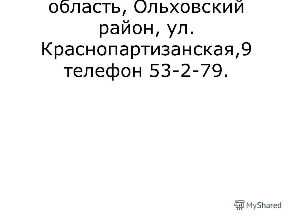 403670 Волгоградская область, Ольховский район, ул. Краснопартизанская,9 телефон 53-2-79.