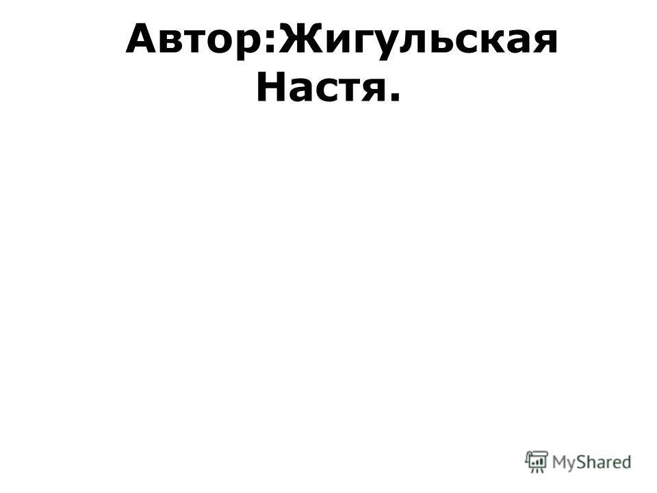 Автор:Жигульская Настя.
