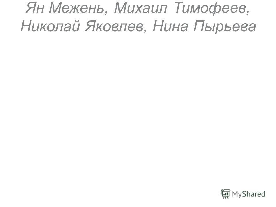 Ян Межень, Михаил Тимофеев, Николай Яковлев, Нина Пырьева