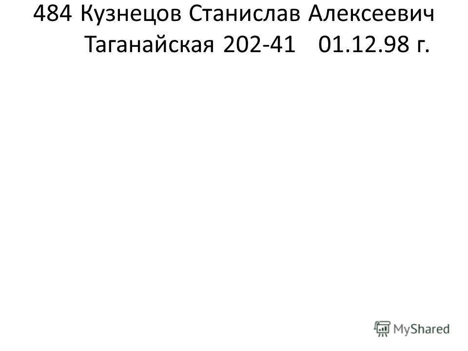 484Кузнецов Станислав Алексеевич Таганайская 202-4101.12.98 г.