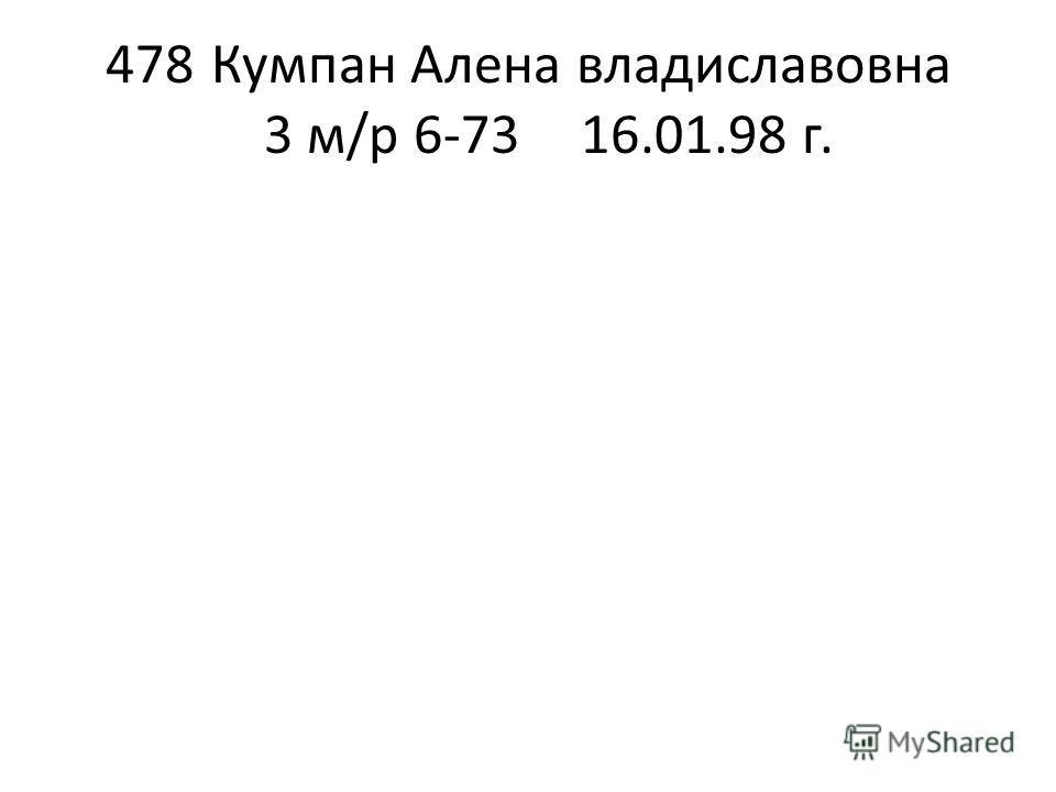 478Кумпан Алена владиславовна 3 м/р 6-7316.01.98 г.