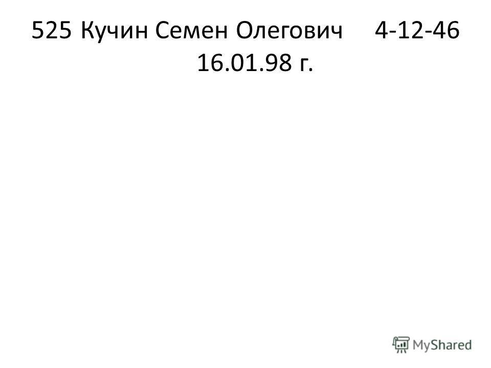 525Кучин Семен Олегович4-12-46 16.01.98 г.