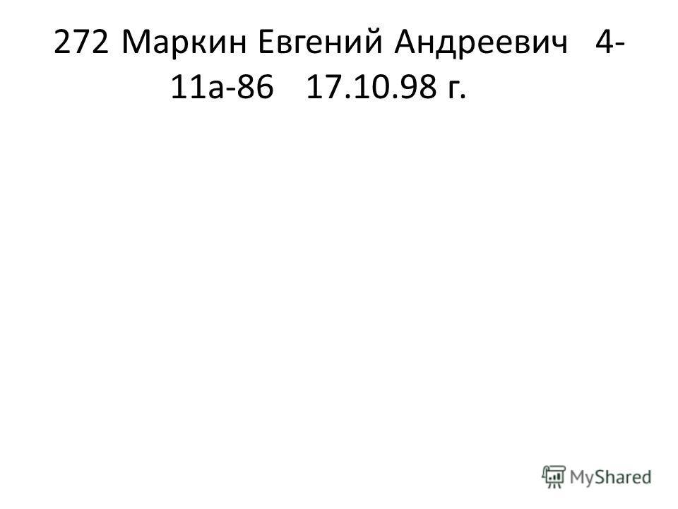 272Маркин Евгений Андреевич4- 11а-8617.10.98 г.