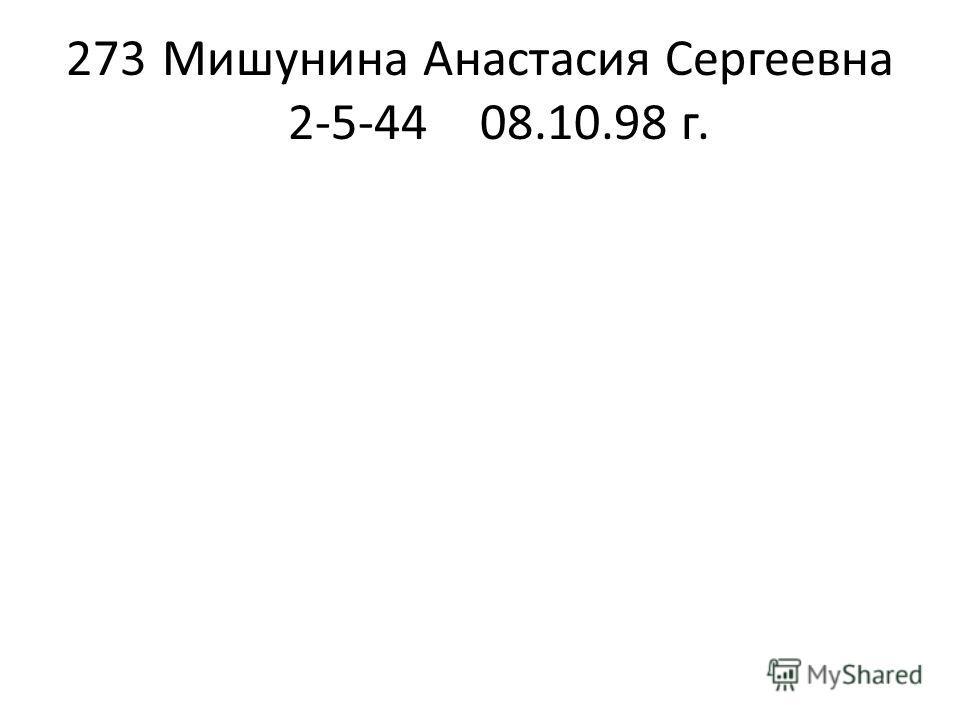 273Мишунина Анастасия Сергеевна 2-5-4408.10.98 г.
