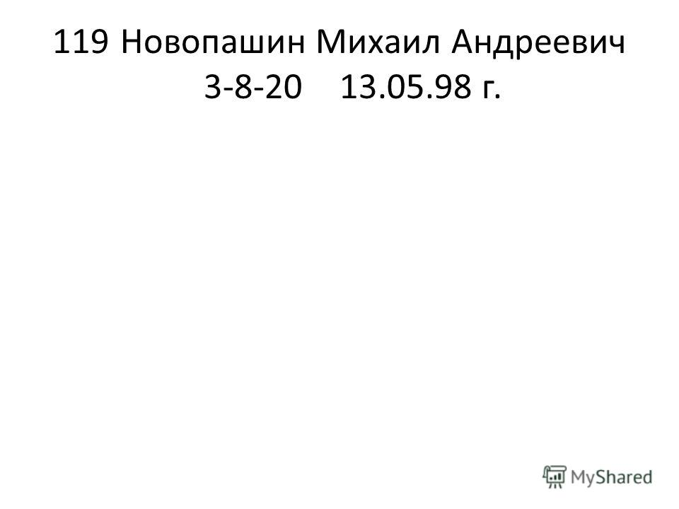 119Новопашин Михаил Андреевич 3-8-2013.05.98 г.