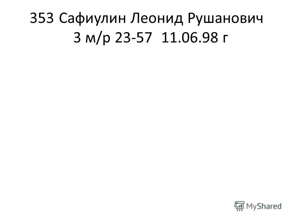353Сафиулин Леонид Рушанович 3 м/р 23-5711.06.98 г