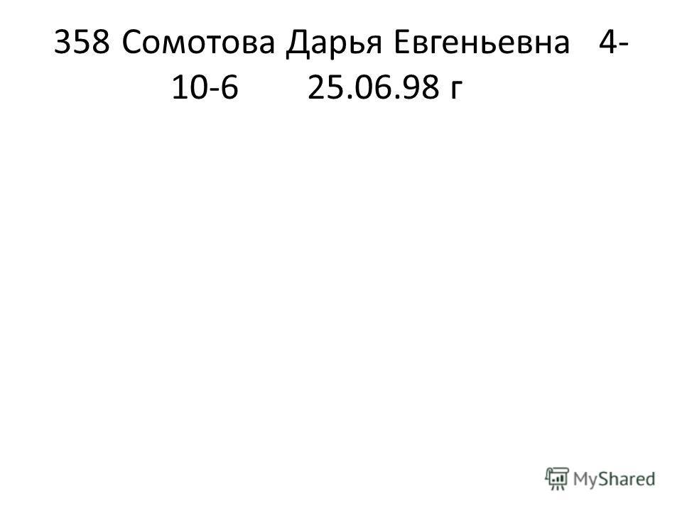 358Сомотова Дарья Евгеньевна4- 10-625.06.98 г