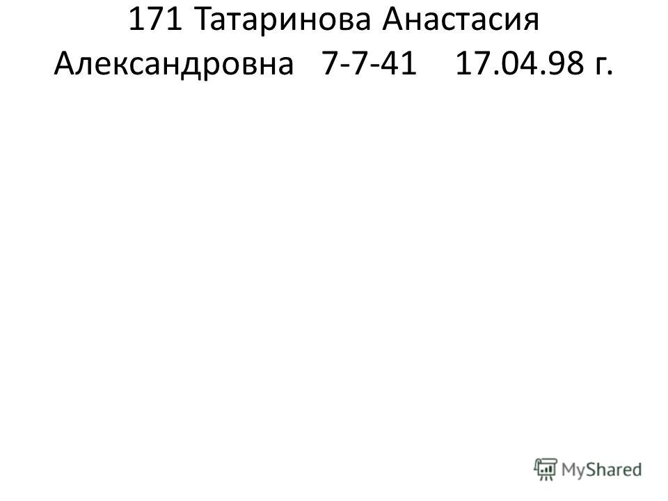 171Татаринова Анастасия Александровна7-7-4117.04.98 г.