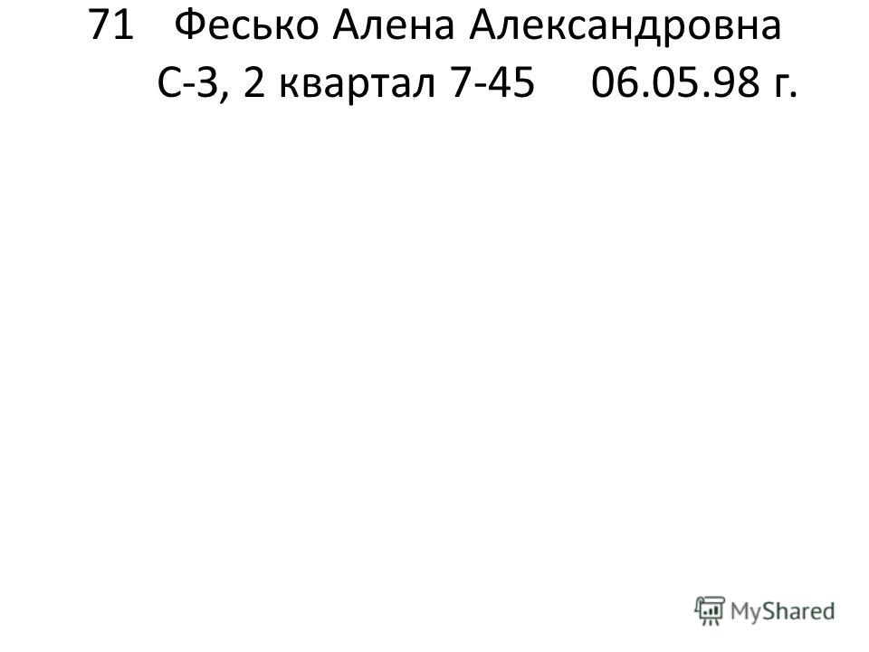 71Фесько Алена Александровна С-З, 2 квартал 7-4506.05.98 г.