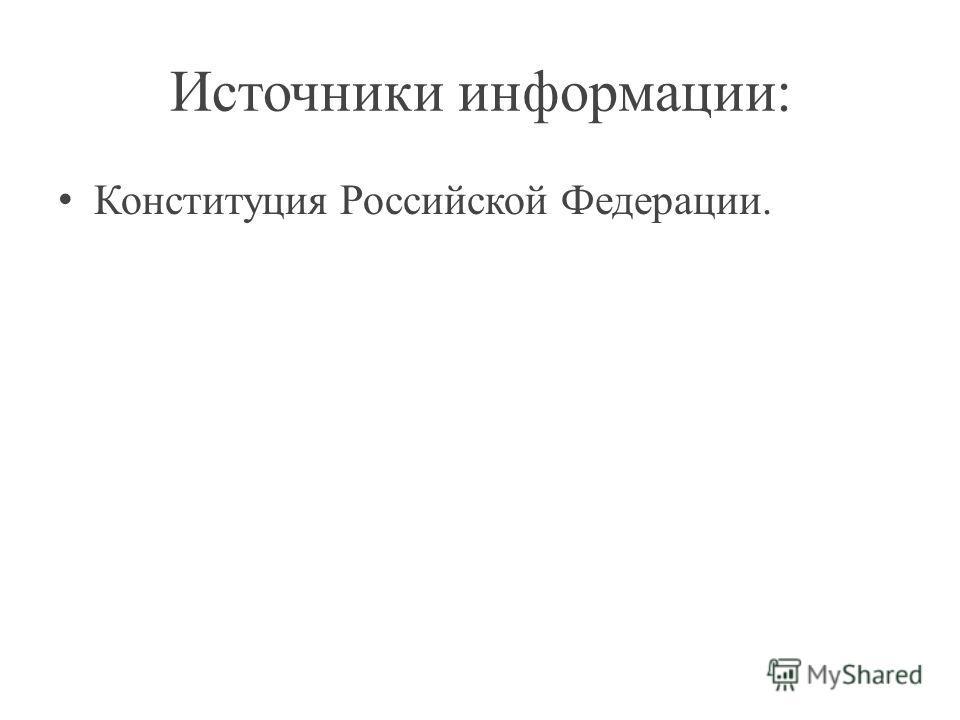 Источники информации: Конституция Российской Федерации.
