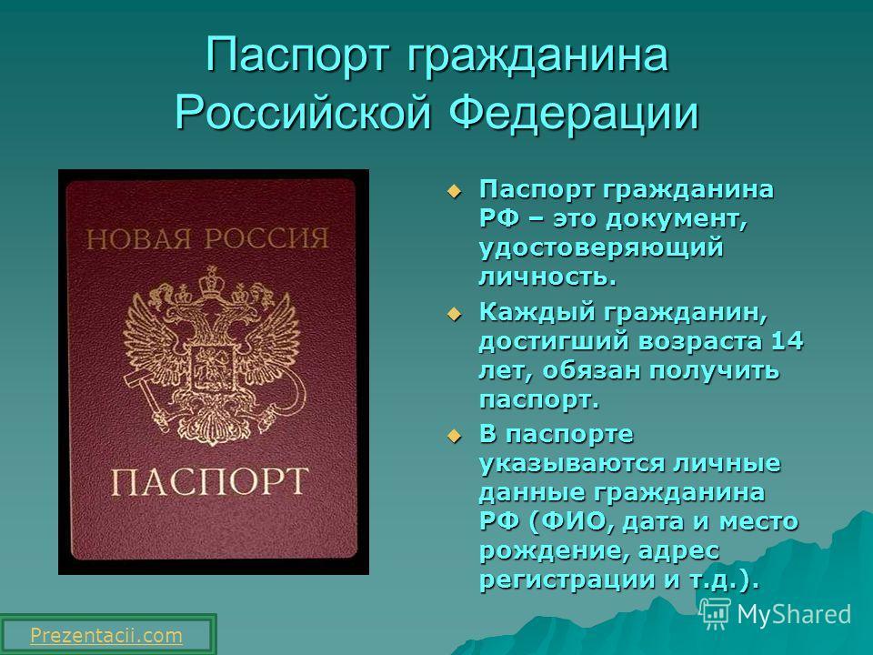 Паспорт гражданина Российской Федерации Паспорт гражданина РФ – это документ, удостоверяющий личность. Паспорт гражданина РФ – это документ, удостоверяющий личность. Каждый гражданин, достигший возраста 14 лет, обязан получить паспорт. Каждый граждан