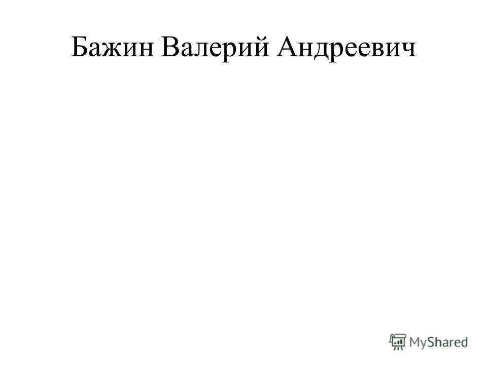 Бажин Валерий Андреевич