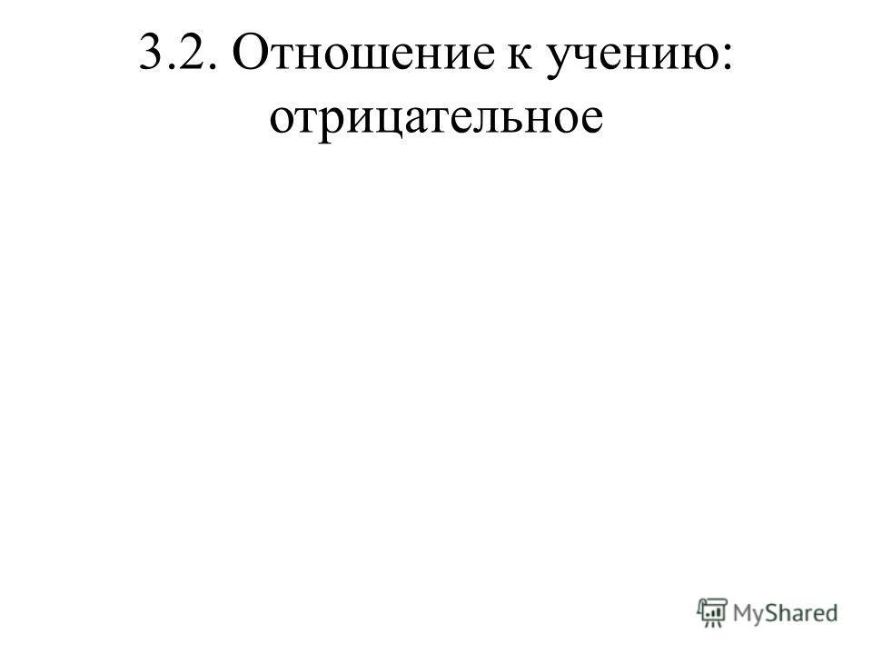 3.2. Отношение к учению: отрицательное