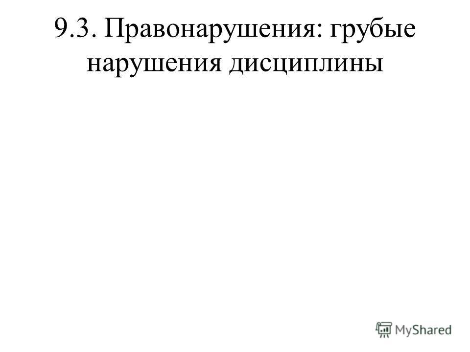 9.3. Правонарушения: грубые нарушения дисциплины