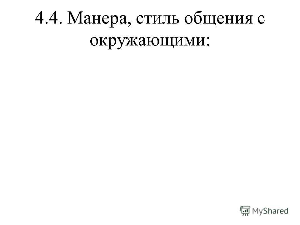 4.4. Манера, стиль общения с окружающими: