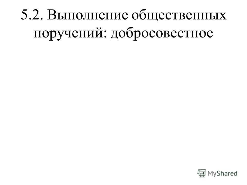 5.2. Выполнение общественных поручений: добросовестное