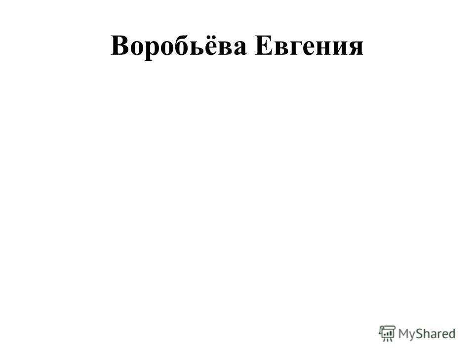 Воробьёва Евгения