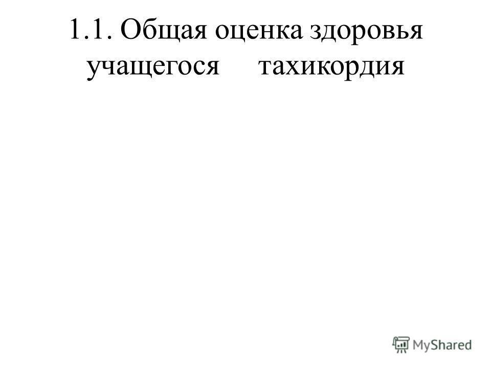 1.1. Общая оценка здоровья учащегося тахикордия