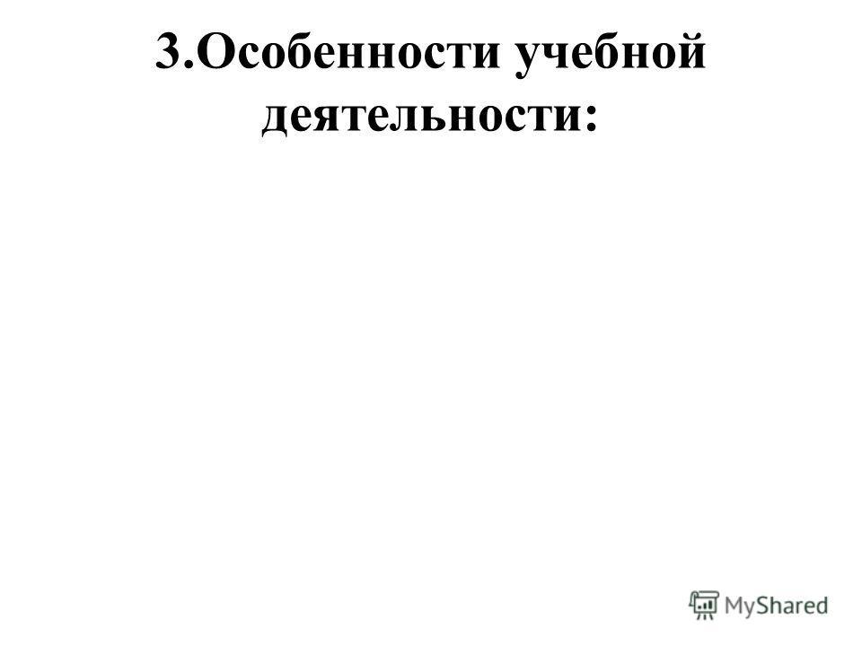 3.Особенности учебной деятельности: